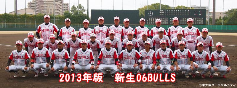 06BULLS vs 兵庫ブルーサンダーズ リーグ戦 2013.03.23 東大阪バーチャルシティ