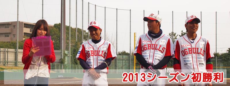 06BULLS vs 紀州レンジャーズ リーグ戦 2013.03.30 東大阪バーチャルシティ
