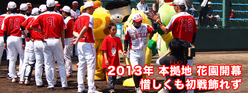 06BULLS vs 紀州レンジャーズ リーグ戦 2013.04.05 東大阪バーチャルシティ
