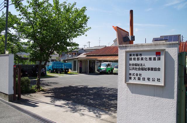 東大阪市美化推進課外観