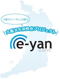 e-yanロゴ