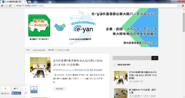 e-yan通信部ページ