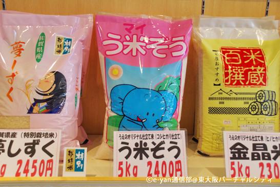 お店に陳列されているオリジナル米「う米ぞう(うまいぞう)」と「金晶米」