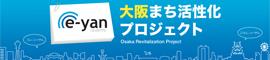 e-yan|大阪の産業や企業を知って大阪の活性化を応援する産学連携プロジェクト