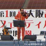 東大阪音楽フェスティバル~ゲストでさだまさし出演~