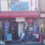 沖縄を感じられる居酒屋さん