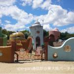 久宝寺緑地公園~たくさんの人が集まる憩いの場~