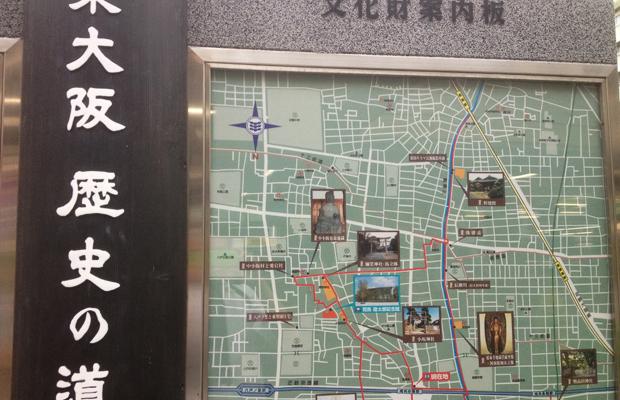 東大阪 歴史の道 看板