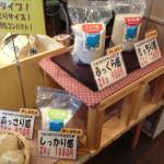 食感でお米販売 上野米穀店さん【東大阪バーチャルシティ会員】