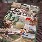 東大阪まちあるきマップ をもらってきました