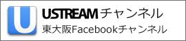 Ustreamチャンネル 東大阪facebookチャンネル