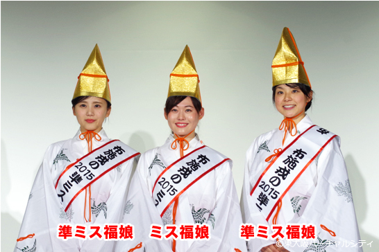 布施戎神社 ミス福娘コンテスト