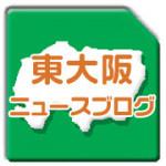 東大阪市、学校耐震補強工事の汚職幹部を懲戒免職