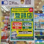 東大阪スクラム商品券有効期限は年末まで!