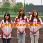 06BULLS vs 姫路GW リーグ戦 2015.07.04