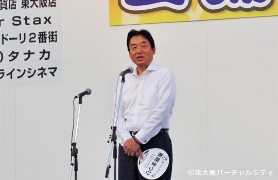 東大阪市長 野田義和さんのご挨拶