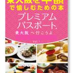 東大阪のランチ決定版「プレミアムパスポート東大阪」9/3発売!