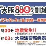 9/4 11時「第4回大阪880万人訓練」実施