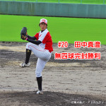 06BULLS vs 姫路GW リーグ戦 2015.09.08 Wヘッダー