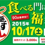 布施えびすバル 10/17開催!