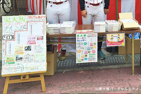 東大阪クーポンカレンダー ひょうたクン誕生祭 サンロード瓢箪山