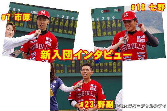5回裏終わりに新入団選手の野副・市原・七野を紹介