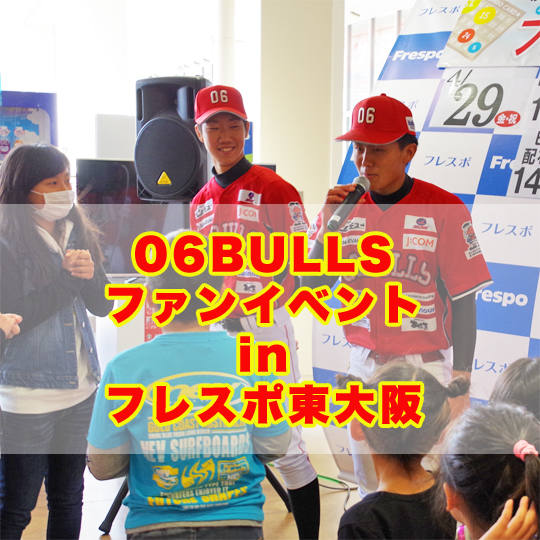 BullsBaseballChallenge 06BULLSフレスポ東大阪イベント 4/29