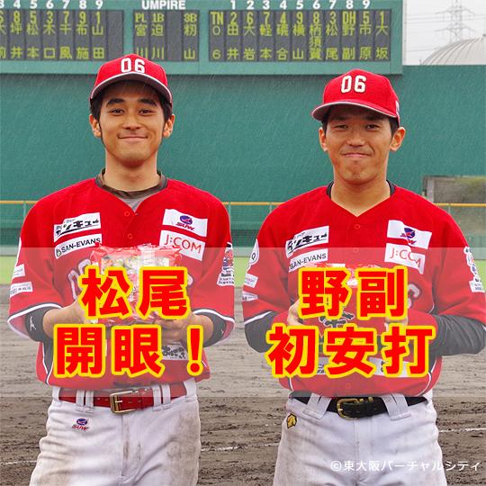 06BULLS vs 姫路GW 20160428 -花園-