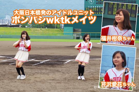 試合開始前には大阪に本番所のアイドルユニット「ポンバシwktkメイツ」から福井柑奈ちゃんと芹沢愛花ちゃんが歌とダンスを披露!
