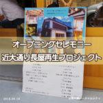 オープニングセレモニー -近大通り長屋再生プロジェクト-