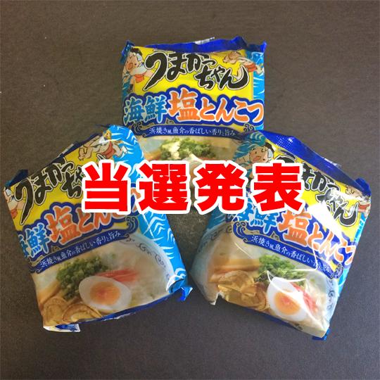 当選発表「鹿児島土産の東大阪」