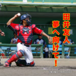 06BULLS vs 兵庫BS トーナメント決勝 20160825 -花園-