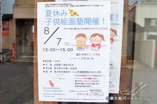 夏休み子供絵画塾