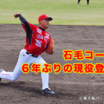 06BULLS vs 姫路GW 20161011 -花園-