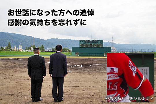 球団創立時から尽力されていた方が亡くなられ、試合前に追悼の意を込めて黙祷。 選手は左袖に喪章をつけて試合に挑みました。