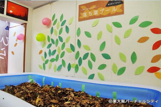 商店街内のブースには枚岡公園の展示ブースも。 落ち葉プールで子供たちに自然を体験してもらっていました。