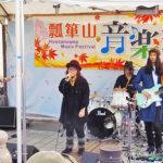 音楽と商店街 -瓢箪山音楽祭 2016-