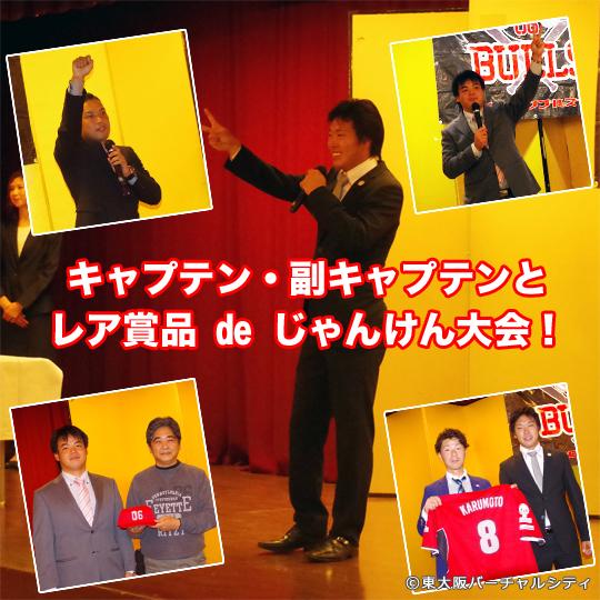 軽本・横山・田井選手によるじゃんけん大会。 選手が使用したユニホームや監督・コーチ・選手のサイン入りグッズなどレアな賞品が登場しました