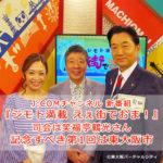 東大阪特集!J:COM「ジモト満載 えぇ街でおま!」スタジオ取材