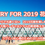 第1回 開催の経緯と現状 -TRY FOR 2019 花園-