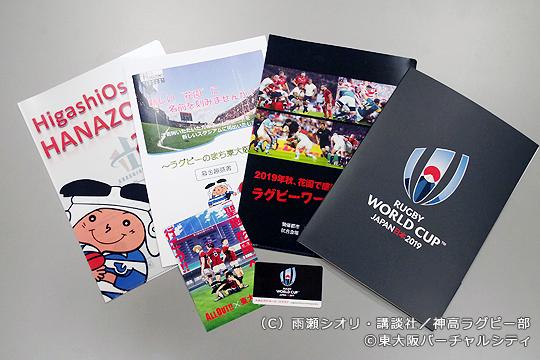 ラグビーワールドカップ2019日本大会 パンフレットなど紙媒体のご紹介