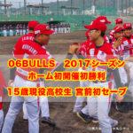 06BULLS vs 和歌山FB 20170427 -花園-