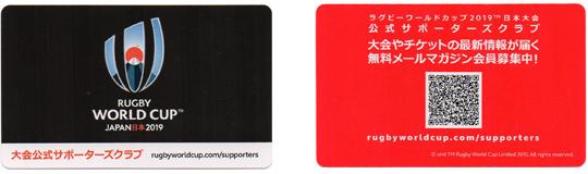 大会公式サポーターズ カード 表面(左)、裏面(右)