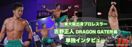 吉野正人 単独インタビュー 東大阪出身プロレスラー DRAGONGATE ドラゴンゲート