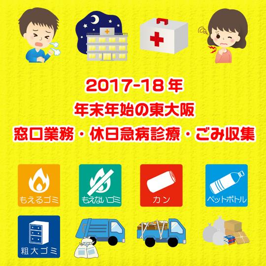 2017-2018年 年末年始の東大阪の窓口業務・休日急病診療・ごみ収集