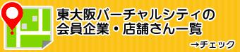 東大阪バーチャルシティにご参加いただいている企業・お店です