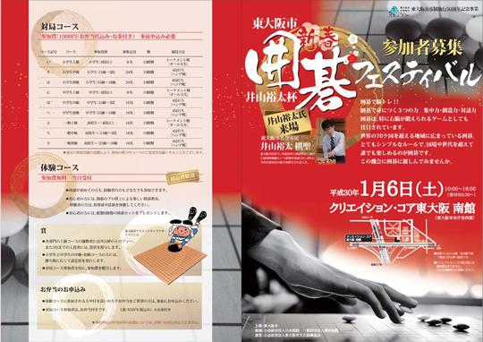 井山裕太 新春囲碁フェスティバル 201801.06