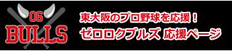 東大阪を本拠地とするプロ野球独立リーグ「06ブルズ」村上隆行監督、石毛博史コーチ、坂克彦が在籍