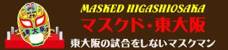 東大阪の地域活性を使命とする試合をしないマスクマン、東大阪バーチャルシティ所属。