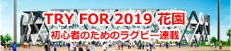 TRY FOR 2019 花園~いまからでも遅くない 2019花園を楽しむために~東大阪バーチャルシティの新連載スタートラグビー初心者のための2019花園